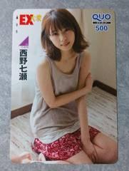 ◆乃木坂46西野七瀬QUOカード�A