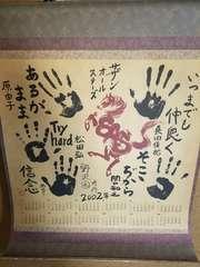 掛け軸風手形カレンダー2002サザンオールスターズ