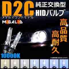 Mオク】ステップワゴンRG1/2/3/4系/純正交換HIDバルブ10000K