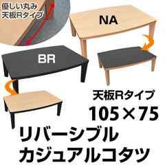 カジュアルコタツ R天板 105×75 長方形 BR/NA