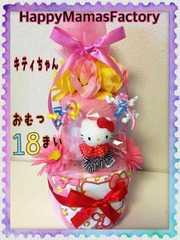 キティちゃんのおむつケーキ 女の子 出産祝い スタイ