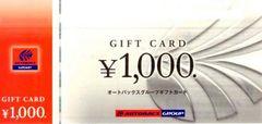 オートバックス ギフトカード 6000円分(1000円×6枚)