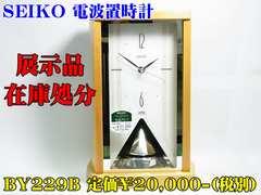 展示品 在庫処分 SEIKO 電波置時計 BY229B 定価¥20,000-(税別)