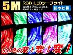 LEDテープライト12V専用 高輝度16色RGB 300SMD  リモコン付