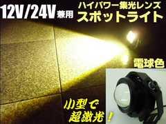 12V24V兼用電球色COB-LEDスポットライト/投光器作業灯うなぎ漁業