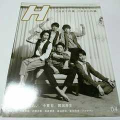 嵐 雑誌 H 2012年4月号 vol.110