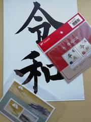 《祝》令和改元豪華三点セット2★日本元号全て掲載のファイル付