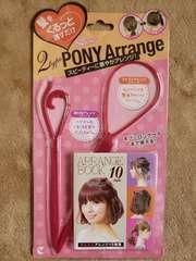 【新品未使用】ポニーアレンジスティック POA480