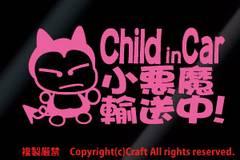Child in Car小悪魔輸送中!/ステッカー(foc/ライトピンク)