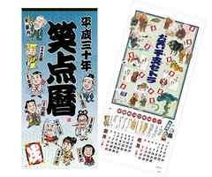 未開封 2018年 日テレアックスオン笑点暦/定価1749円