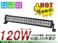 送料込★現場作業120W 40連10V〜30V LED汎用作業灯/ワークライト