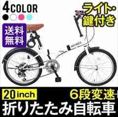 ★残り1点★20インチ 折りたたみ自転車 アイトン 折り畳み