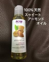 天然100% スィート アーモンドオイル