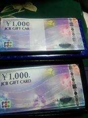 各種モバペイ他JCBギフト券5000円分