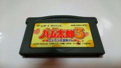 GBA/とっとこハム太郎3(ラブラブ大冒険でちゅ)【送120円〜】