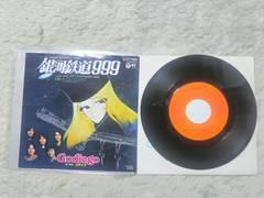 シングルレコード ゴダイゴ 銀河鐵道999 主題歌 '79/7 C/W テイキング オフ!