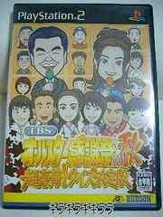 PS2オールスター感謝祭2003秋クイズ決定版