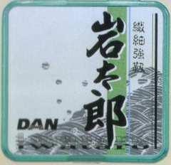 ダン 岩太郎 0.8号-50m★送料無料★