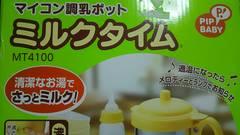 マイコン調乳ポットミルクタイム 中古品