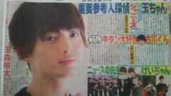 キスマイ 玉森裕太◇10/7 日刊スポーツ Saturdayジャニーズ