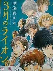 【送料無料】3月のライオン 13巻セット《実写映画コミック》