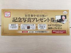 スタジオマリオ記念写真プレゼント券優待券無料券