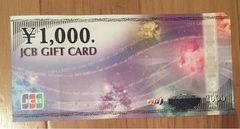JCB GIFT CARD 1000円券 商品券