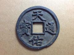 中国古銭 BX 大型銭  天祐通宝 17