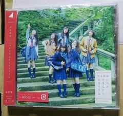 乃木坂46 19thシングル いつかできるから今日できる 通常版CD