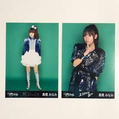 AKB48 チームサプライズ 高橋みなみ 生写真 2枚セット