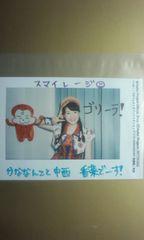 ハロショ12TH ANNIVERSARY特典写真 第2弾L判1枚2012.11/中西香菜