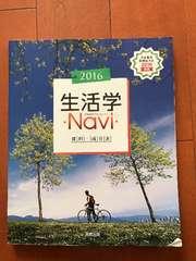 生活学 Navi 資料+成分表 実教出版 家庭科2016