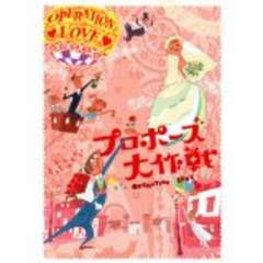 ■DVD『プロポーズ大作戦 BOX』長澤まさみ 山下智久(ジャニーズ)