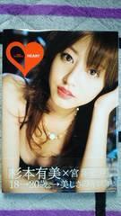 杉本有美写真集「HEART」直筆サイン入り