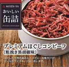 おいしい缶詰 プレミアムほぐしコンビーフ(粗挽き胡椒味) 90g×2個