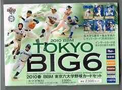 野村祐輔他 BBM2010春東京六大学野球カードセット