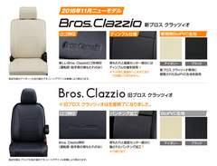 Bros.Clazzioシートカバー エブリィ DA17V 1列分裂型