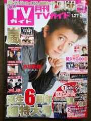 新品同様月刊TVガイドテレビガイド2017.3月号木村拓哉ジャニーズ特集
