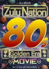 Zulu Nation ★80年代CLASSICSオンリーMIX★80s Golden Era