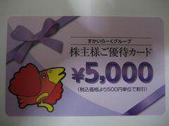 すかいらーく 株主優待カード 5000円分 金額変更可 ポイント消化 即決