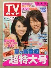 TVガイド 2006年6/23号◆伊東美咲 KAT-TUN 亀梨 嵐 櫻井 松潤