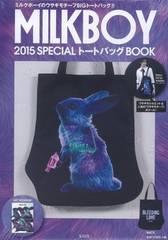 ◆新品◆MILK BOY 2015 SPECIALトートバッグBOOK