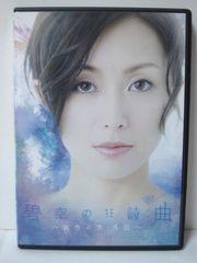 碧空の狂詩曲 ~お市の方外伝~ [DVD]