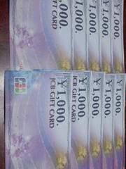 JCBギフトカード(JCBギフト券)1万円分/1000円×10枚/折れなし綺麗