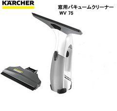 新品★KARCHER ケルヒャー 窓用バキュームクリーナー WV75