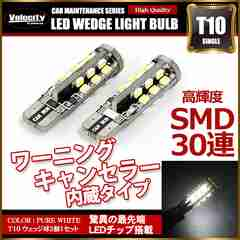 ■T10 LED SMD 30連 12V キャンセラー内蔵 ホワイト 2個[L34]