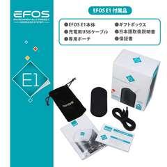 EFOS E1 ホワイト