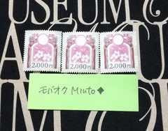 未使用2000円収入印紙(新柄)3枚6000円分◆モバペイ歓迎