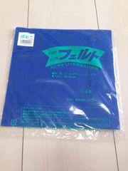 新品未使用  フェルト 日本製 20cm  青