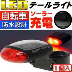 ソーラー充電LEDライト1個 電池不要自転車テールライト as20016
